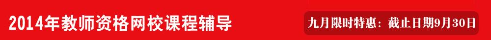 北京教师证培训
