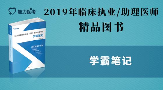 2019年国家临床执业(助理)医师资格考试精品图书-学霸笔记