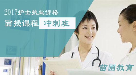 2017年护士资格考试冲刺班