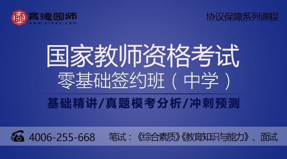2017国家教师资格证-零基础签约班(中学)-育德园师