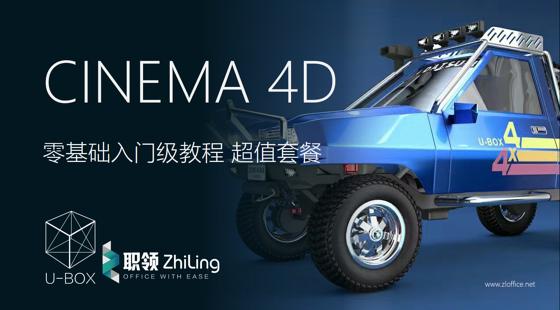 Cinema4D三维动画设计入门级超值套餐