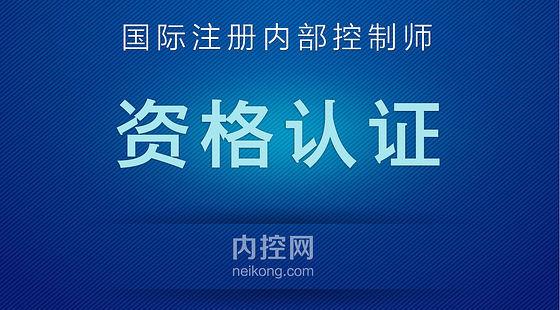 2017年7月杭州《国际注册内部控制师资格认证》培训班