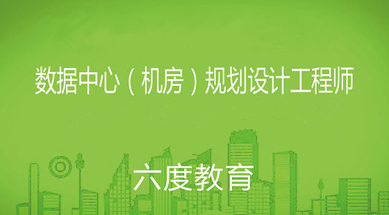 机房规划设计工程师北京2019年12月