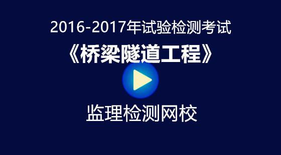 2016-2017年《桥梁隧道工程》试验检测考试培训视频课件