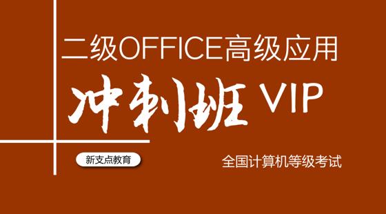 冲刺VIP班·2018二级OFFICE