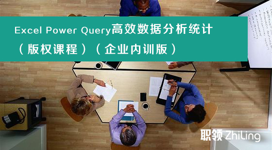 ExcelPowerQuery高效数据分析统计课程(企业内训)