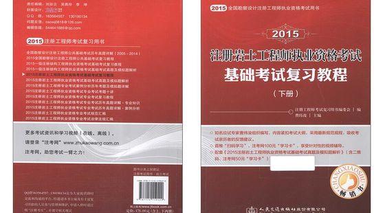 勘察设计注册岩土基础教材-交通版