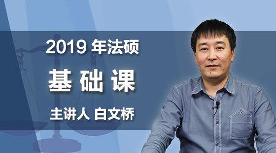 2019年法硕联考基础课(非法学/法学)