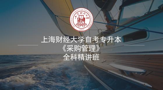 上海财经大学自考专升本《采购管理》在线全科精讲班(七折)