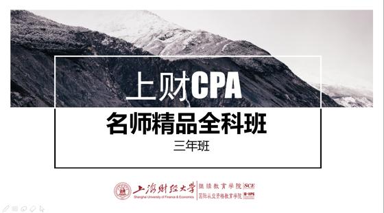 上海财经大学 CPA名师精品全科班(三年)