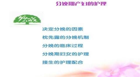 7-3分娩期妇女的护理