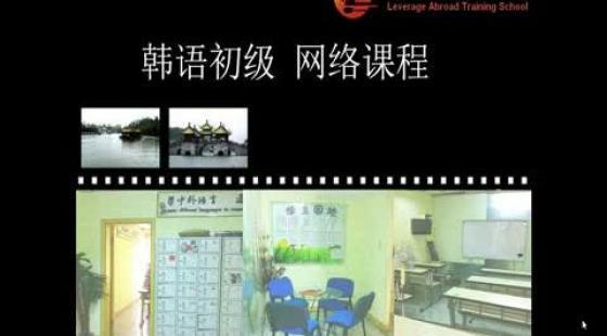 无锡新支点培训中心《韩语初级》第四课