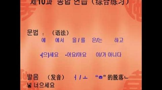 無錫新支點培訓中心《韓語初級》第十課