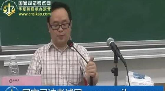 刘凤科刑法(第19讲)2013司法考试基础精讲