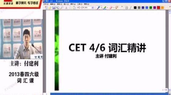 长喜英语2013年四级(CET4)词汇精讲