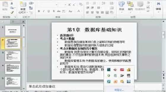 安徽全国计算机二级ACCESS视频