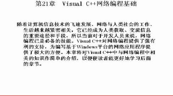 VC视频21. VC网络编程基础