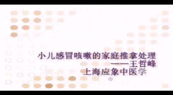 小儿感冒咳嗽的家庭推拿处理——王哲峰