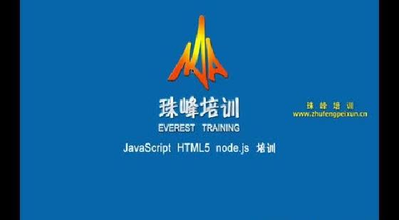 第四讲:Node.js中创建一个Web服务器并且建立一个传统意义的网站。