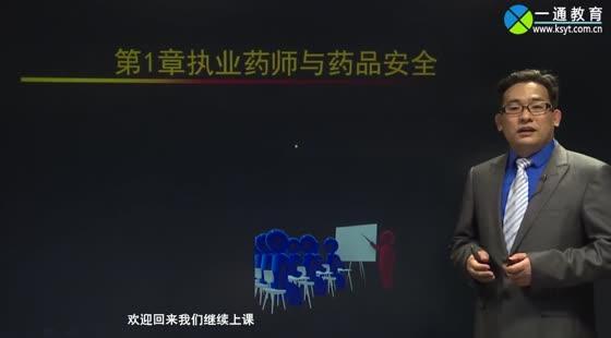 2017年执业药师精品班(全科)