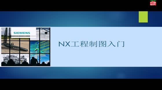 UGNX10.0NX工程制图(一)视频教程【育碟教育】