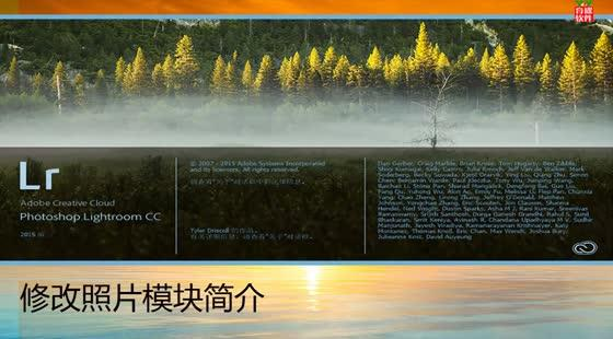 Lightroom6.0修改照片模块视频教程【育碟教育】