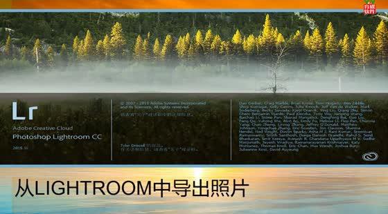 Lightroom6.0输出照片视频教程【育碟教育】