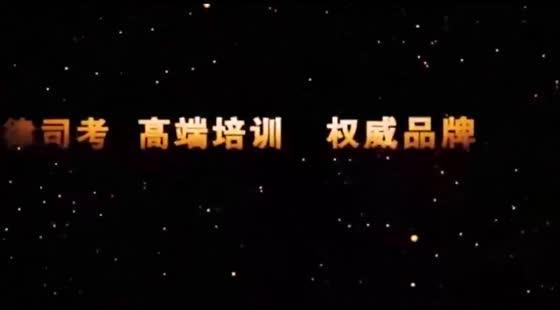 2017年中律司考真题讲解阶段商经-汪华亮