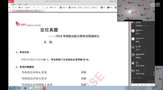 18届考研政治大纲解析米鹏