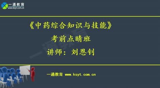 中药学综合知识与技能-考前点睛班(2017)刘恩钊
