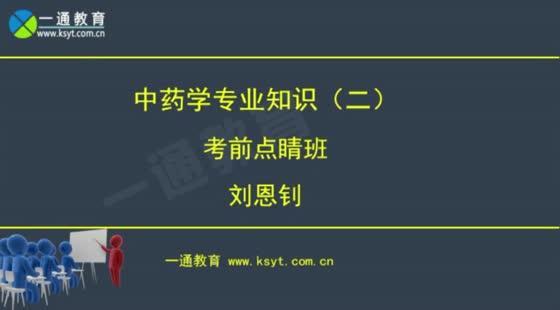 中药学专业知识二-考前点睛班(2017)刘恩钊