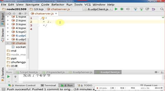 node全栈课程-TCP服务器-2