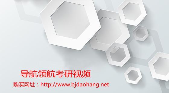 免费试听课(导航领航考研官网:www.bjdaohang.net,购买优惠qq:2826231473)