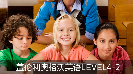 利奥格沃美语LEVEL4-2(2)