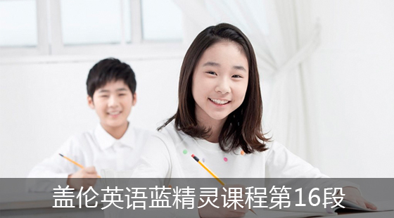 盖伦英语蓝精灵课程16段(Band16)