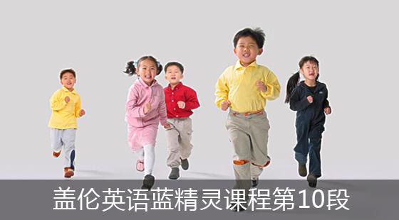 盖伦英语蓝精灵课程10段(Band10)