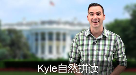Kyle自然拼读1-40