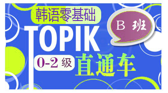 韩语初级一步到位【TOPIK0-2级直通车B班】