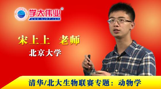清华/北大生物联赛专题:动物学