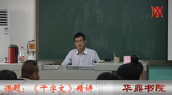 《千字文》精讲第一讲李小龙老师讲