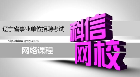辽宁省事业单位笔试精品课程--数量关系