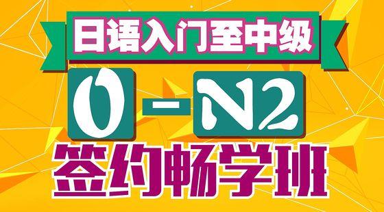 日语入门至中级0-N2签约畅学班
