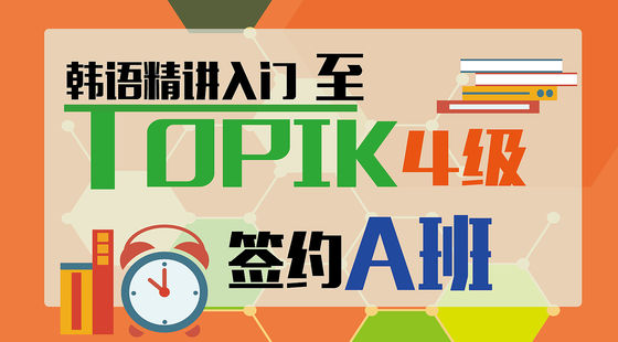 韩语精讲入门至TOPIK4级签约A班