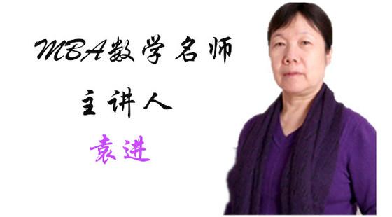 2017袁进老师数学课(排列组合、概率)