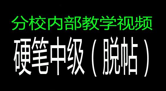 【教师专区】:硬笔(初级、中级)书法速成课程