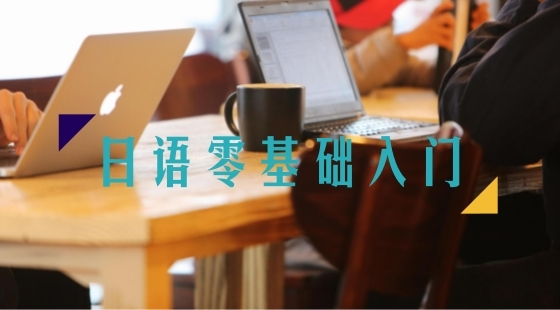 零基础入门日语学习大纲