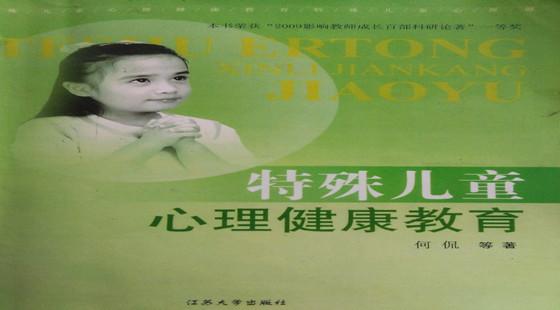03518特殊儿童心理健康教育