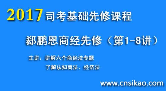 郄鹏恩商经先修(第1~8讲)2017司法考试基础先修课程华夏智联司法考试