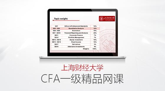 CFA一级精品网课(2017年12月)