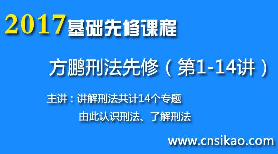 方鹏刑法先修(第1~14讲)2017司法考试基础先修课程华夏智联司法考试